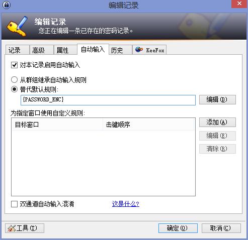 KeePass密码加密