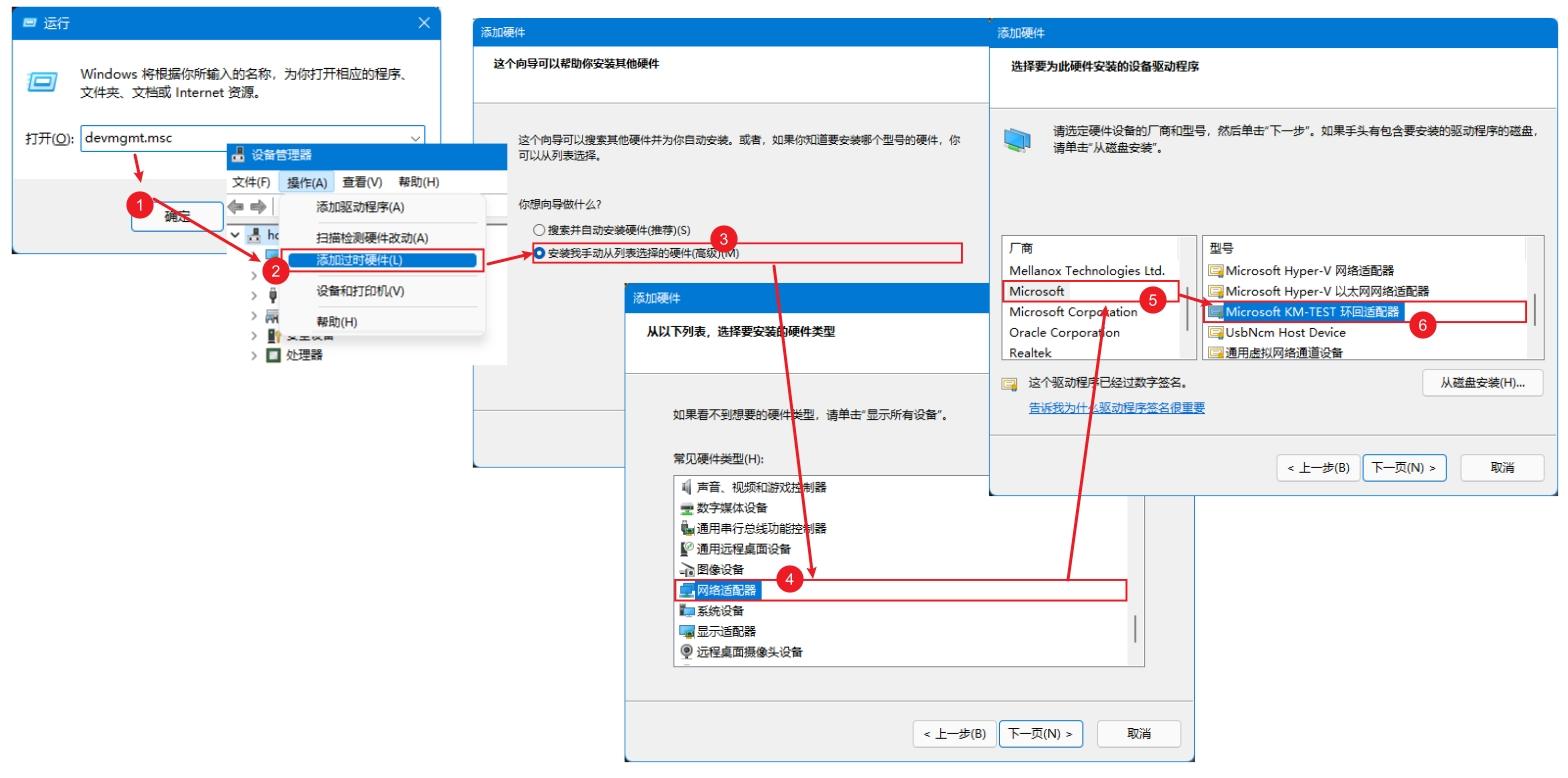 打开设备管理器,选择操作-添加过时硬件,依次选择安装手动从列表选择的硬件、网络适配器、Microsoft、Microsoft KM-TEST,并确认即可